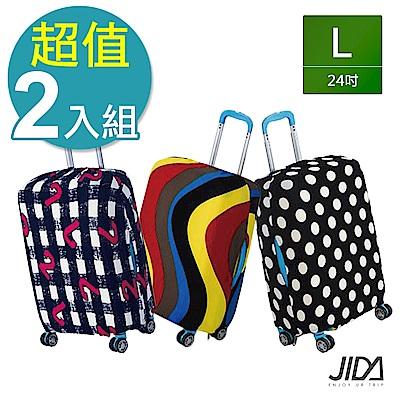 JIDA 印花款行李箱彈力布保護套2入(24吋)