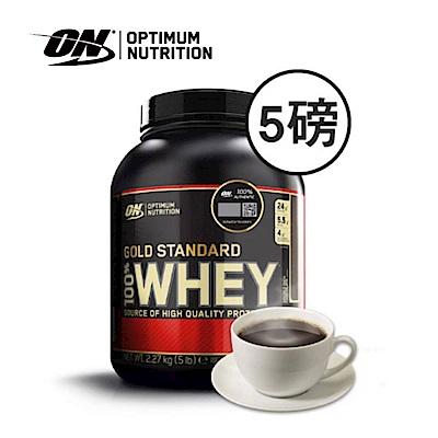 [美國 ON] 金牌乳清蛋白粉-咖啡(5磅/罐)