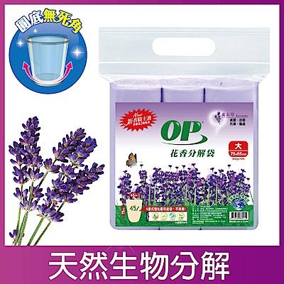 OP花香分解袋-薰衣草(大)