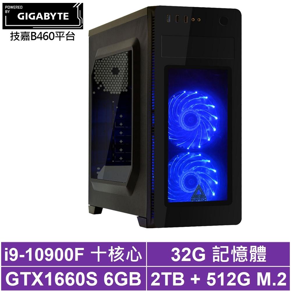 技嘉B460平台[龍馬獵神]i9十核GTX1660S獨顯電玩機