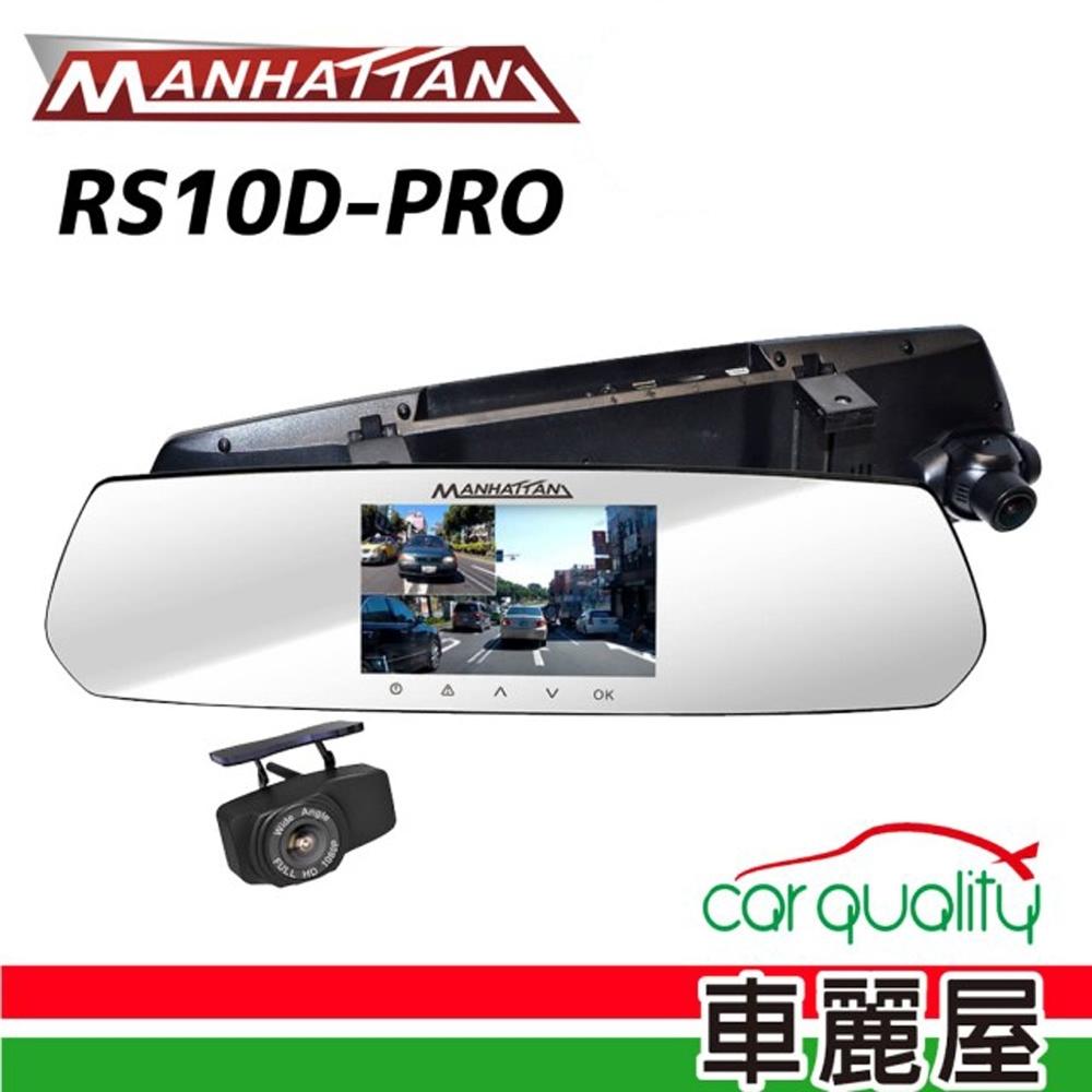 【Manhattan曼哈頓】旗艦版 後視鏡 雙鏡頭 行車紀錄器 RS10D