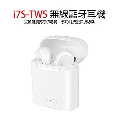 i7S-TWS 雙耳無線藍牙耳機