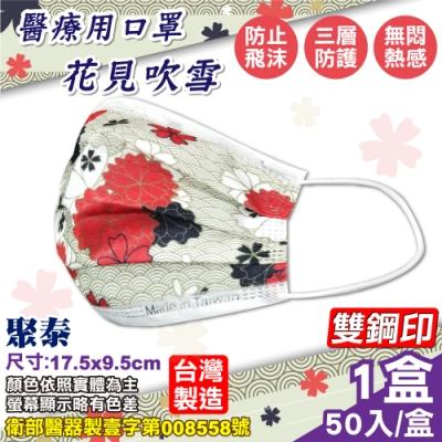 聚泰 醫療口罩(花見吹雪)-50入/盒