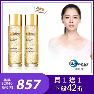 Bio-essence 碧歐斯 獨家-BIO金萃黃金精華露150mlX2