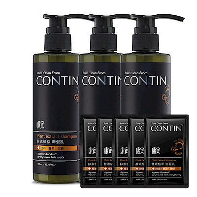 CONTIN康定 3+5超值組 (酵素植萃洗髮乳*3+隨身包*5)