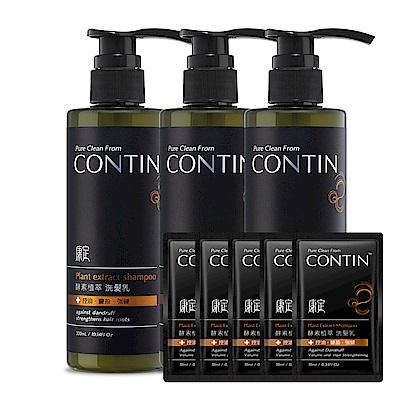 CONTIN康定 3+5超值組 (酵素植萃洗髮乳*3+試用包*5)