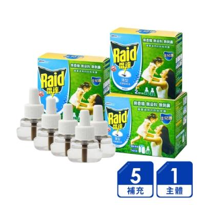 1主體+5補充 | 雷達 佳兒護薄型液體電蚊香器+補充瓶x5入(無香)