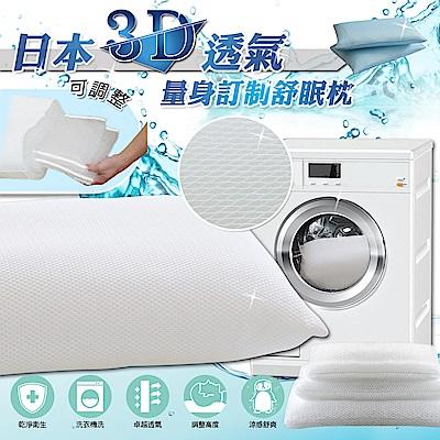 【格藍傢飾】日本3D透氣可調式水洗涼感枕-1入(含素色枕套)