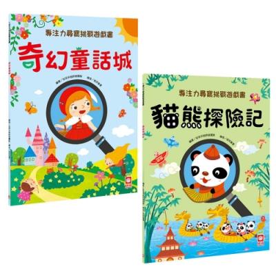 專注力尋寶挑戰遊戲書(奇幻童話城+貓熊探險記)