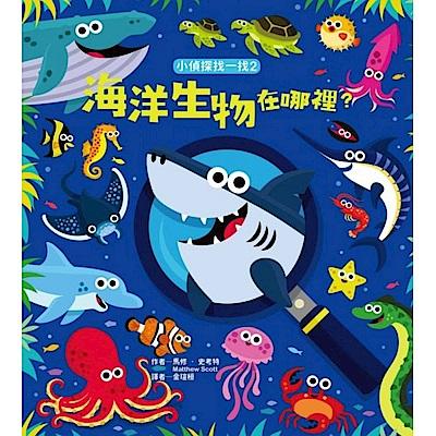 小偵探找一找2:海洋生物在哪裡?