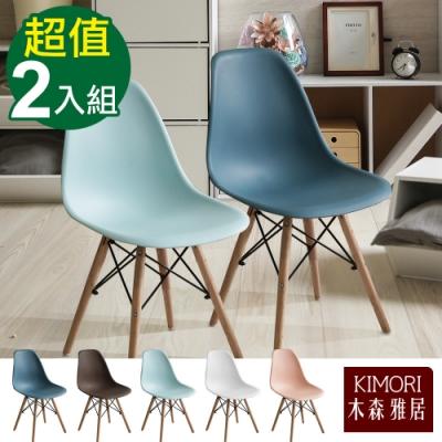 木森雅居 KIMORI 莫蘭迪低奢X型坐椅(2入)