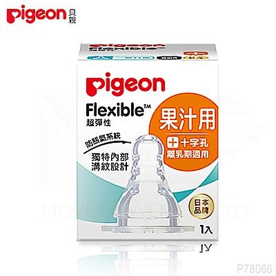 【任選】日本《Pigeon 貝親》標準型母乳實感奶嘴配件-十字孔(果汁用)