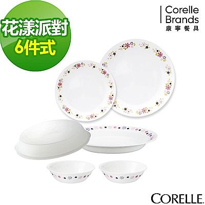 CORELLE康寧 花漾派對6件式餐盤組(603)