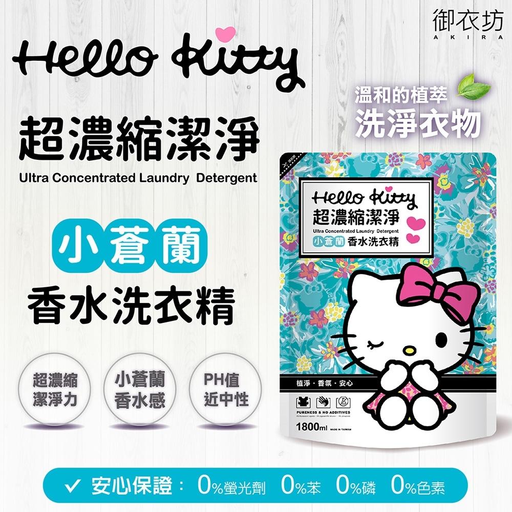 HELLO KITTY 小蒼蘭香水洗衣精(1800ml補充包)