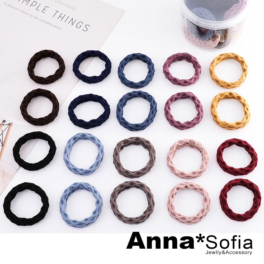 【2件7折】AnnaSofia 東大門立體紋純色 彈性髮束髮圈髮繩20入組(菱網紋)
