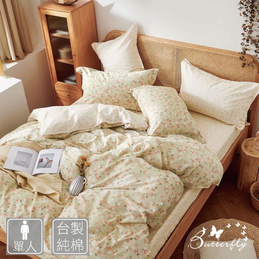 BUTTERFLY-純棉三件式被套床包組-碎花拾影-黃(單人加大)