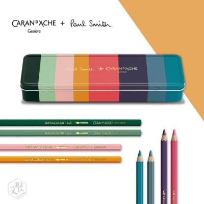 CARAN d'ACHE 卡達 X Paul Smith 聯名款 專家級 水性色鉛筆8色(造型鐵盒)
