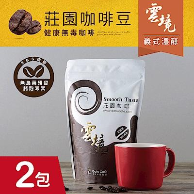 雲境-莊園義式濃醇咖啡豆-100%阿拉比卡豆(2包)