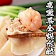 (團購組) 食吧嚴選 手工全蝦高麗菜大水餃 20包組(20顆/包) product thumbnail 1