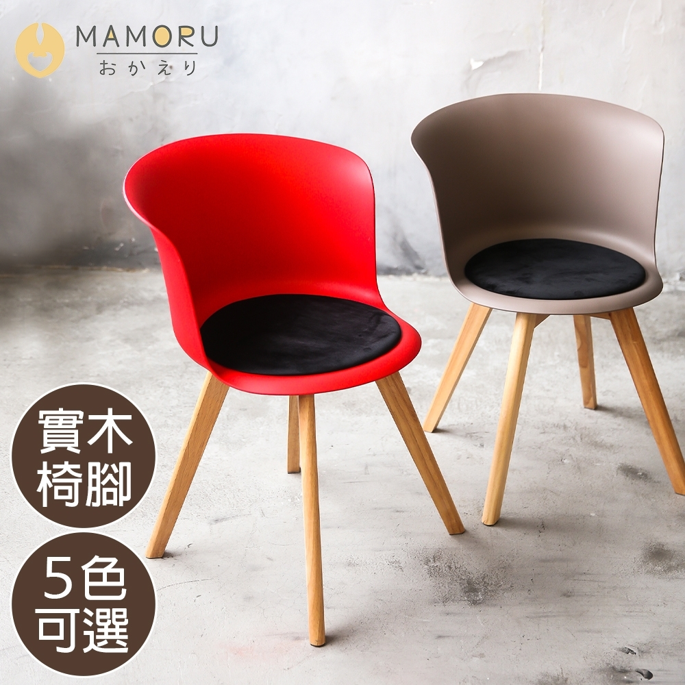 【MAMORU】瑞典質感杯型餐椅(實木椅/休閒椅/化妝椅/工作椅)
