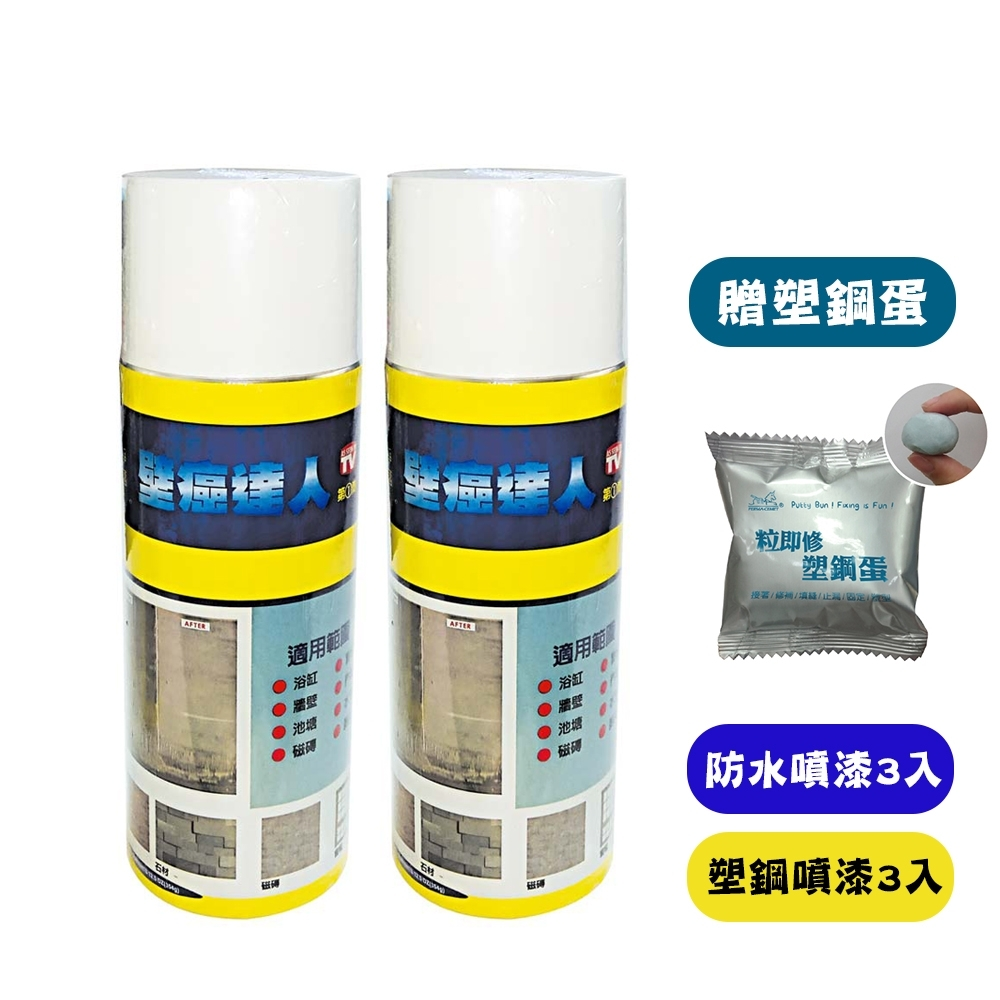 防漏大師-壁癌專家DIY塑鋼噴漆3入+防水噴漆3入+贈塑鋼蛋
