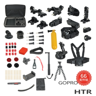 HTR for Gopro 66件配件組 (附偏心管自拍棒)