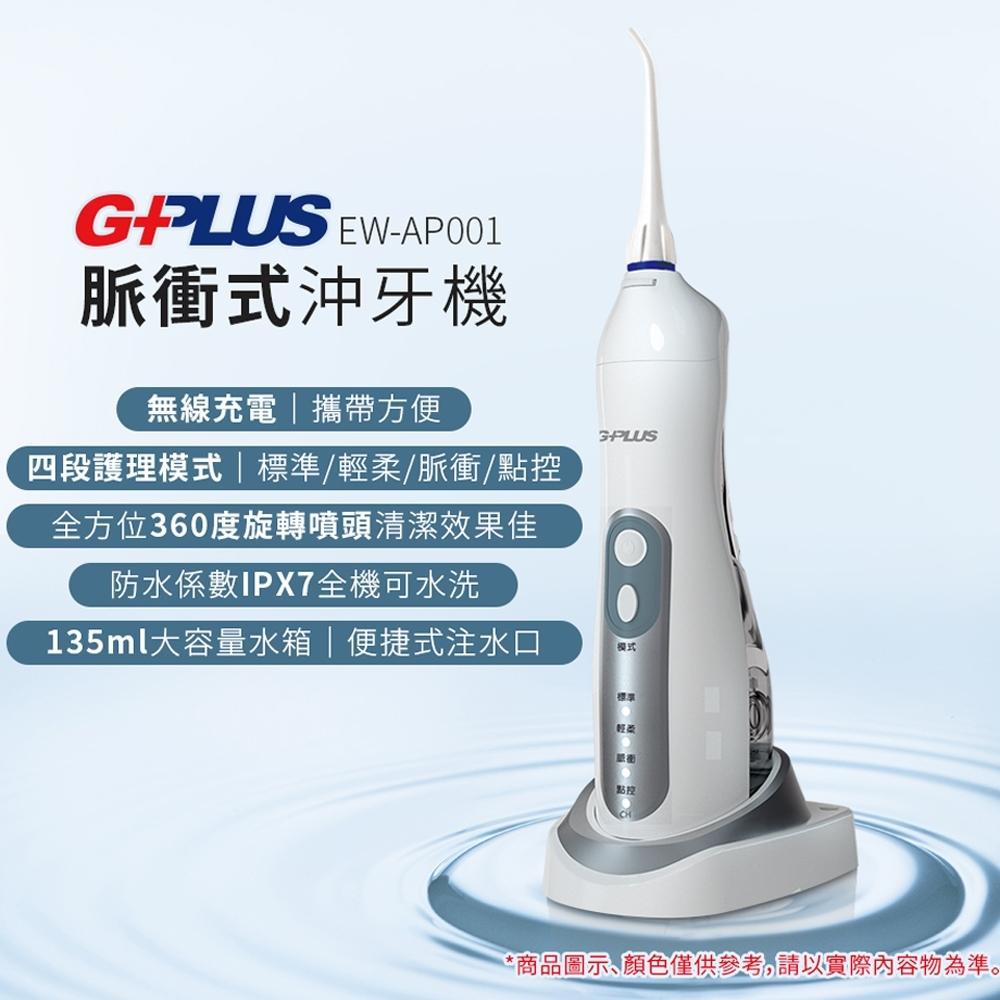 【G_PLUS 拓勤公司貨】 GPLUS脈衝式防水IPX7沖牙機EW-AP001 無線充電