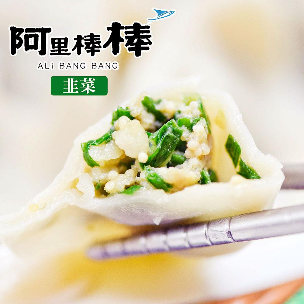 阿里棒棒 韭菜手工飛魚卵水餃(30粒/包,約690g/包,共兩包)