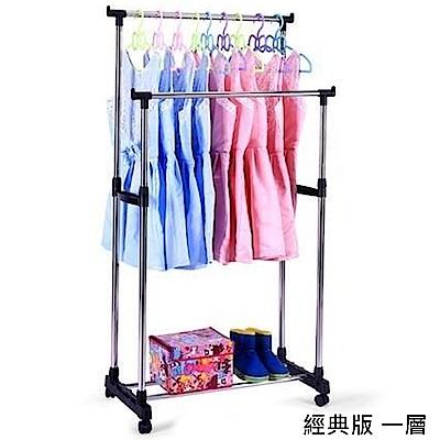 CC013 雙桿落地曬衣架 經典版 一層 掛衣架 雙桿衣架 伸縮升降晾衣架
