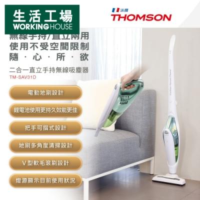 【生活工場】*THOMSON二合一直立手持無線吸塵器TM-SAV31D