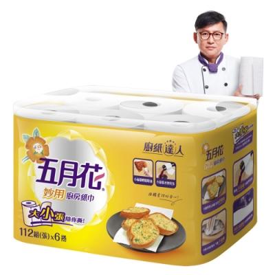五月花妙用廚房紙巾112組(張)x48捲/箱
