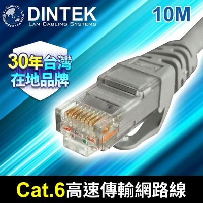 DINTEK Cat.6 U/UTP 高速傳輸專用線-10M-灰(1201-04225)