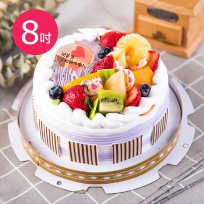 樂活e棧-父親節造型蛋糕-紫香芋迴旋曲蛋糕1顆(8吋/顆)