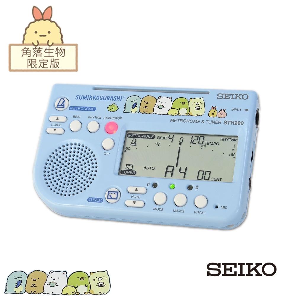 SEIKO STH200SGL + STM30SGL 二合一數位節拍器/調音器 + 感應調音夾 角落生物限定版 藍色