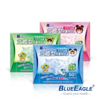 藍鷹牌 幼幼立體型防塵口罩 2~4歲(藍/綠/粉 3色選1)-50片x3盒