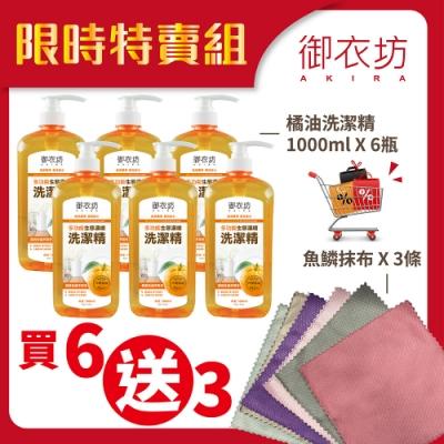(時時樂限定)買 御衣坊 多功能生態濃縮橘油洗潔精1000mlx6瓶,送魚鱗抹布3條(顏色隨機出貨)