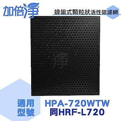 加倍淨 蜂巢活性碳顆粒濾心 適用HPA720WTW
