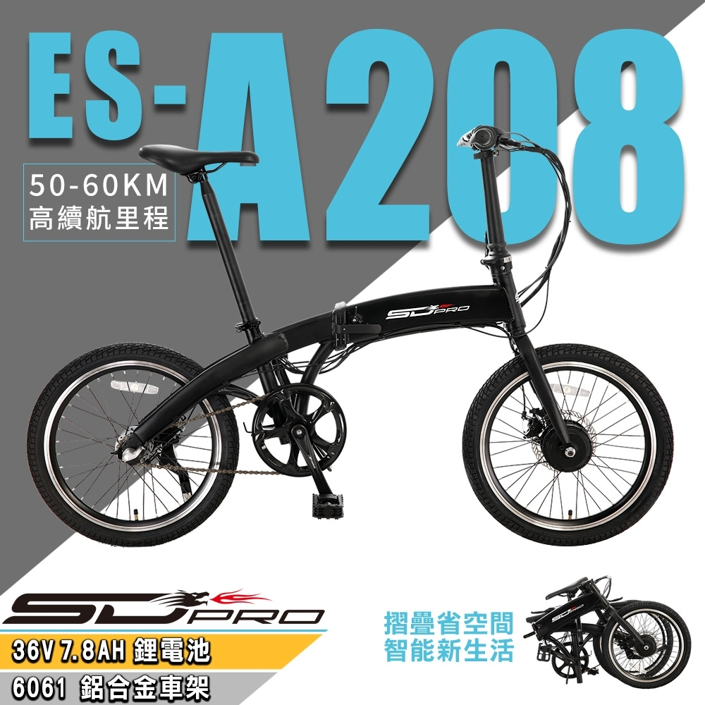 【SD PRO】ES-A208飛耀20吋鋁合金LG電芯36V鋰電 日本SHIMANO內變3速摺疊電動車