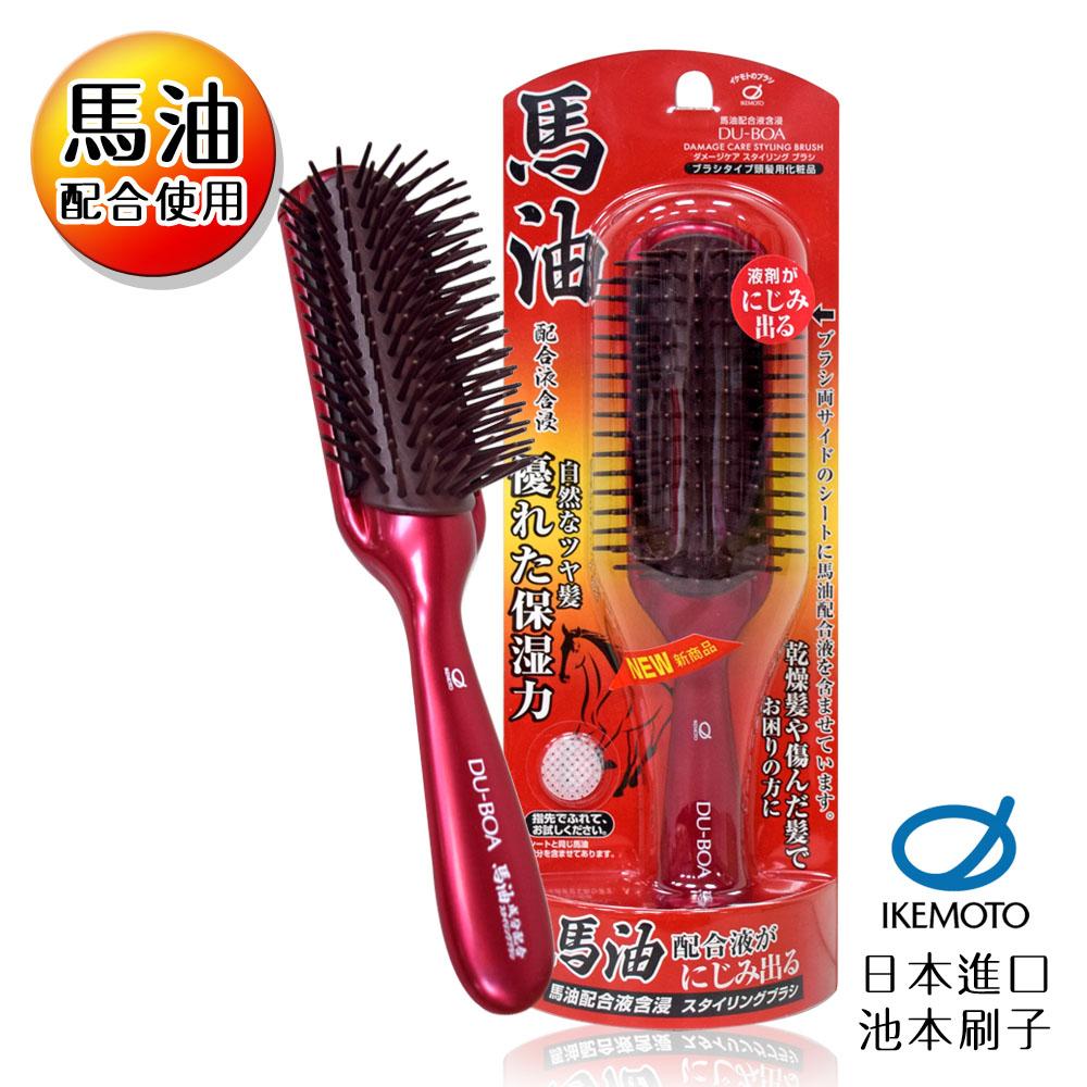 日本原裝IKEMOTO 池本 馬油保濕半圓髮刷 保濕梳 含馬油液(日本製)