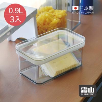 日本霜山 日製防潮保鮮透明儲物密封罐-0.9L-3入
