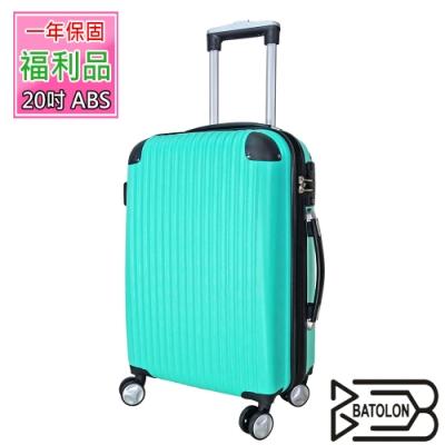 (福利品  20吋)  精彩假期TSA鎖加大ABS硬殼箱/行李箱 (5色任選)
