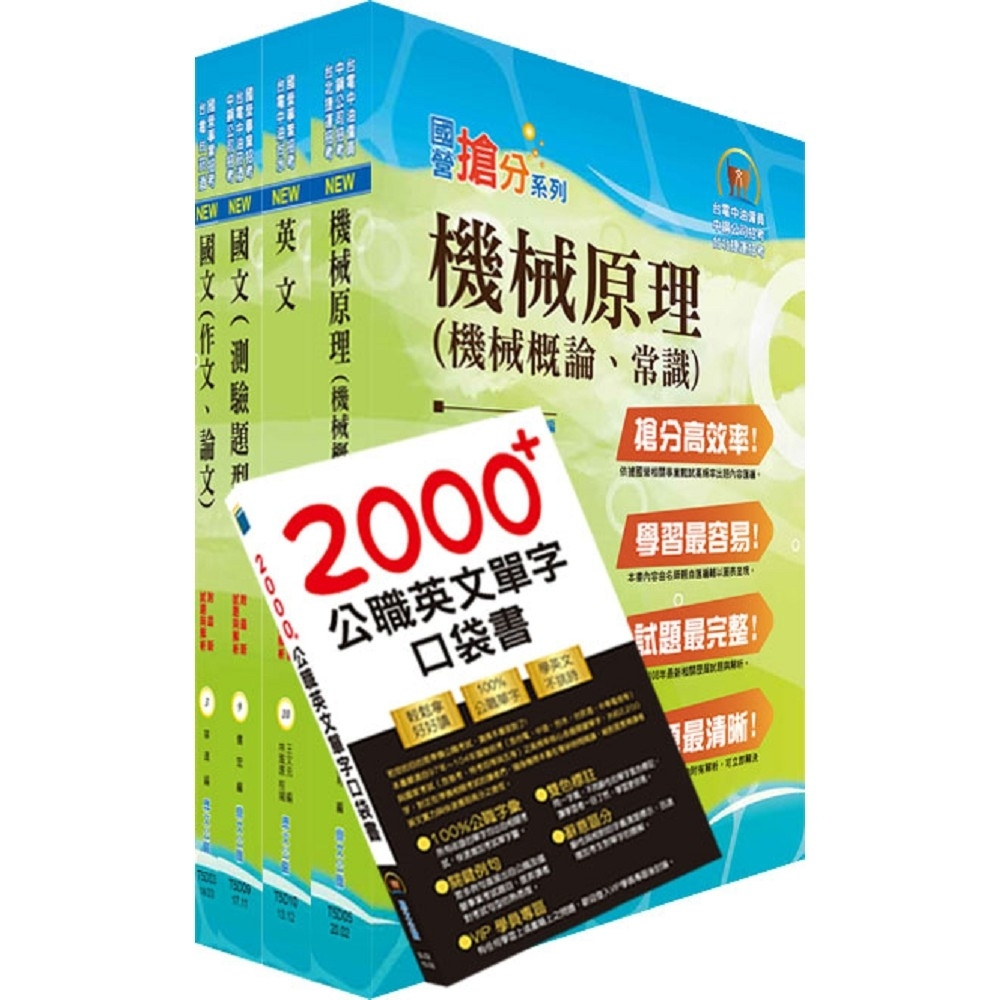 中央印製廠評價職位(機械技術員)套書(不含機械設計概要)(贈英文單字書、題庫網帳號、雲端課程)