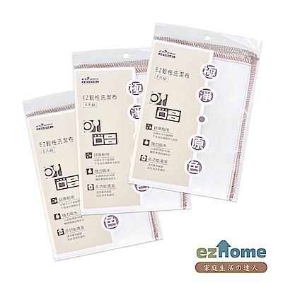 EZhome 極淨原色軟性洗潔布 (3包15入)