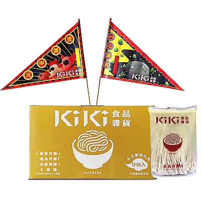 KiKi食品雜貨 椒麻拌麵中元組(9入/盒)
