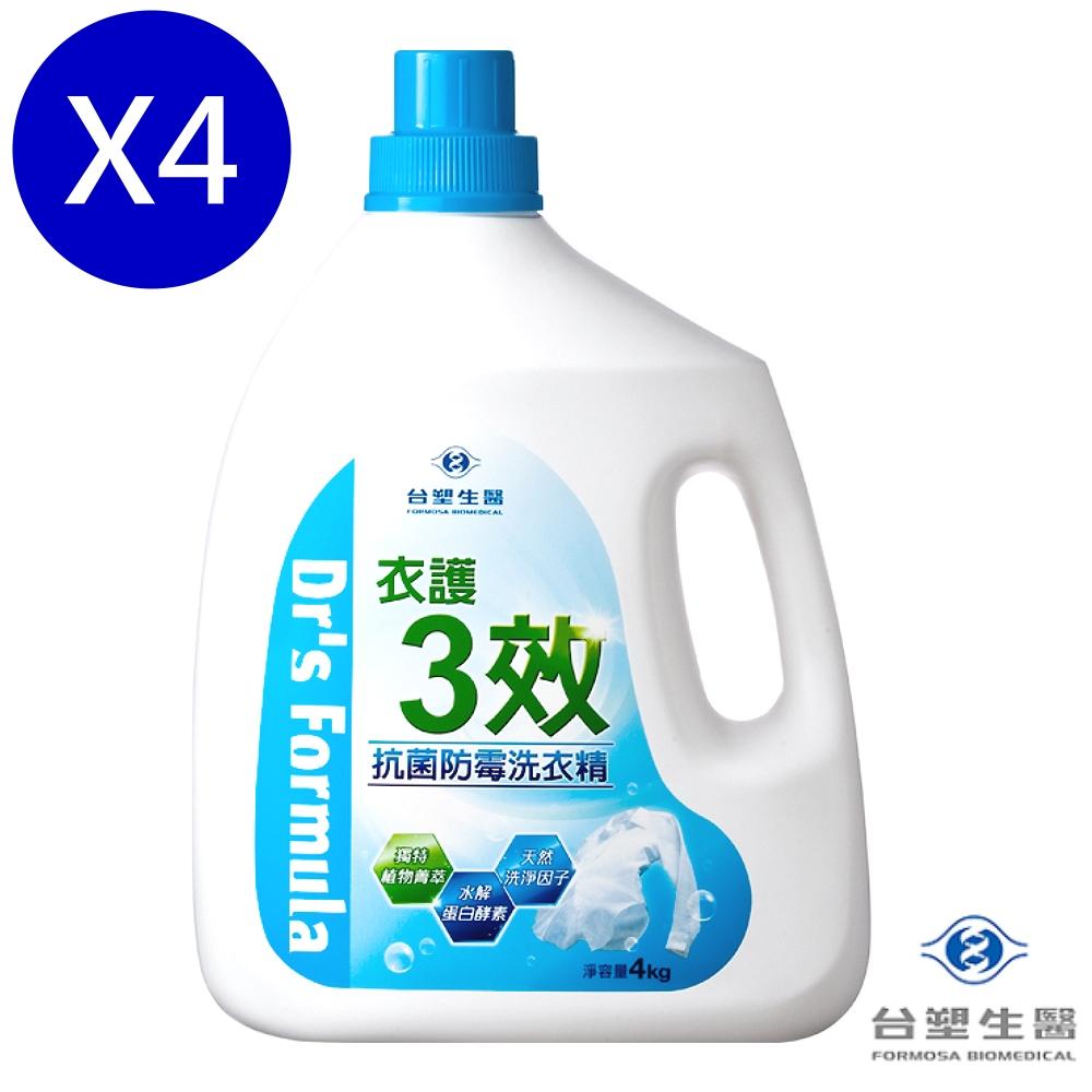 台塑生醫 衣護3效抗菌防霉洗衣精 4kg*4入