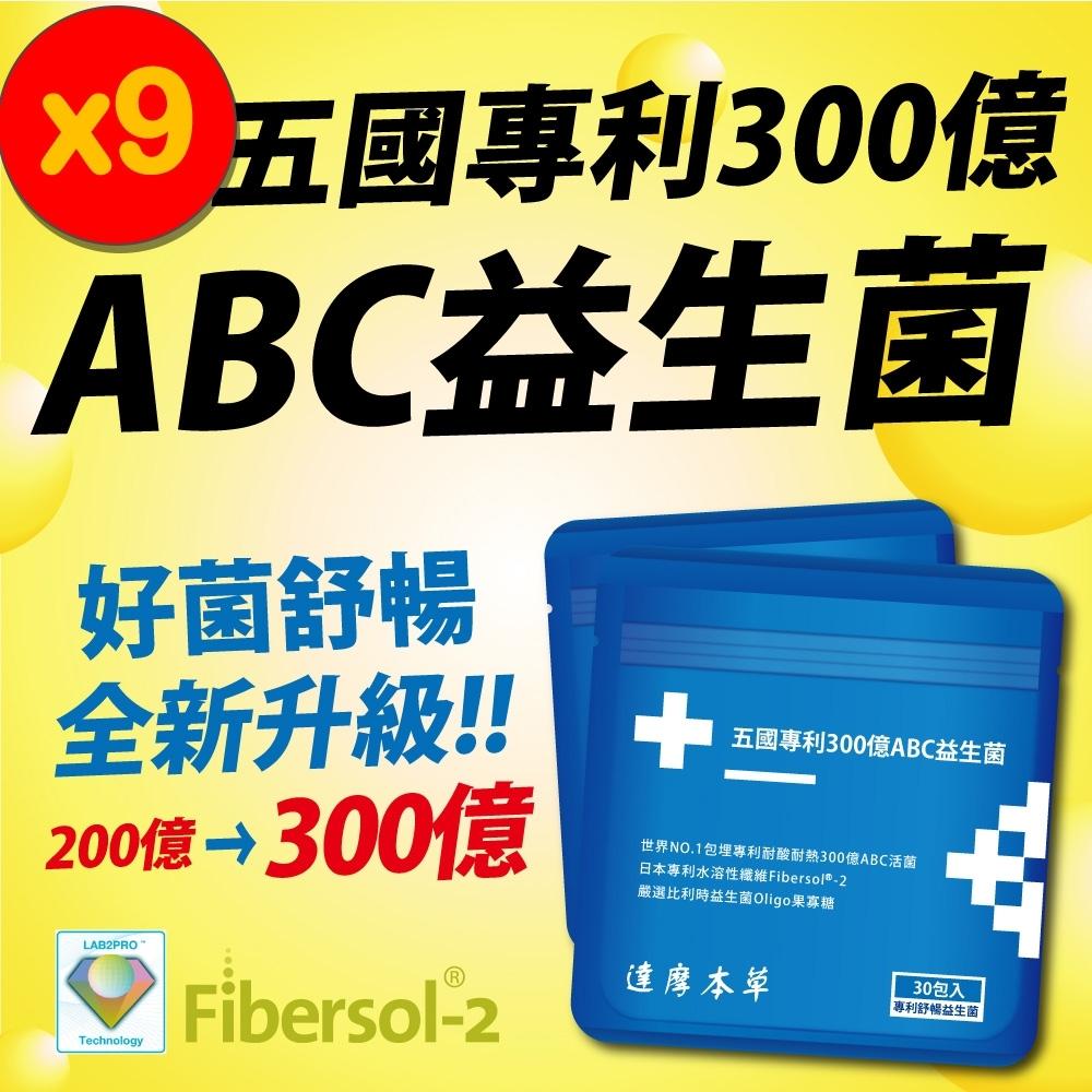 【達摩本草】五國專利300億ABC益生菌 (第4代雙層包埋技術、順暢自然)(30袋/包,9包入)