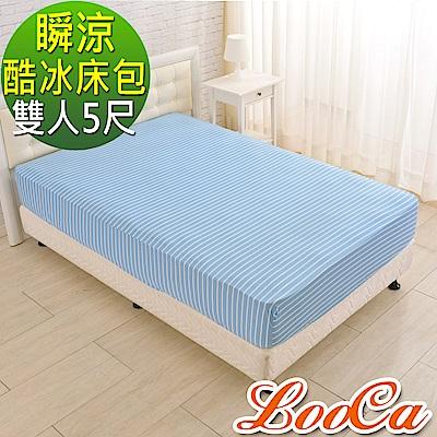 LooCa 新一代酷冰涼床包--雙5尺(條紋藍)