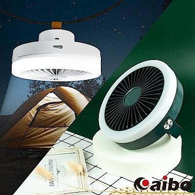 [時時樂限定] USB充電 桌立吊掛2in1 可遙控LED照明露營吊扇(附遙控器)