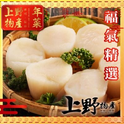 (滿額優惠)上野物產-野生大干貝 x3包(500g土10%/包)