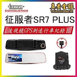 【征服者】雷達眼 SR7 GPS後視鏡行車紀錄器 單鏡頭+雷達室外機